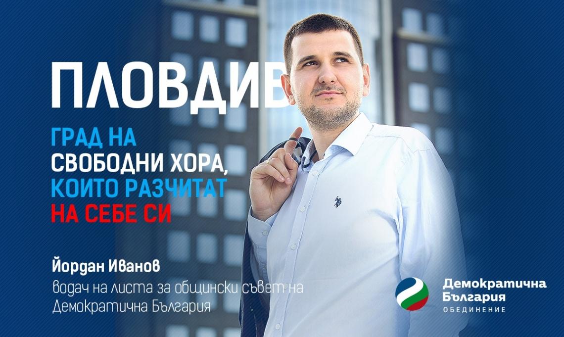 Ставам водач на листата на Демократична България за гр. Пловдив
