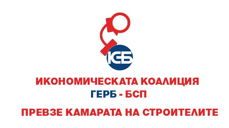 Поредната завладяна институция - КСБ (Камарата на Строителите)