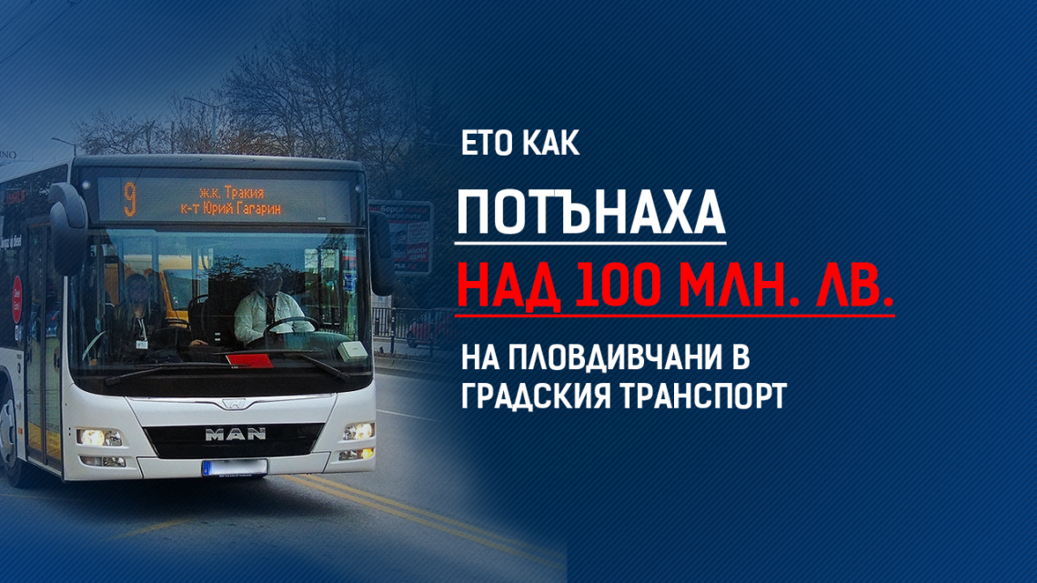 Бездънната яма Градски транспорт - Пловдив