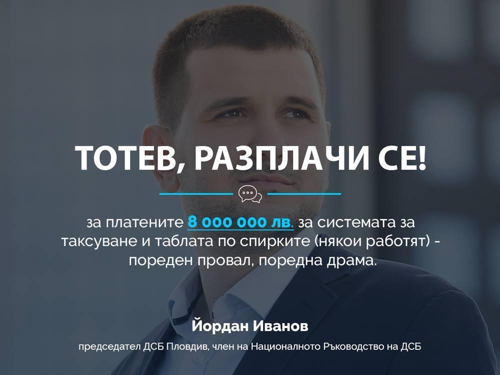 Тотев, разплачи се!