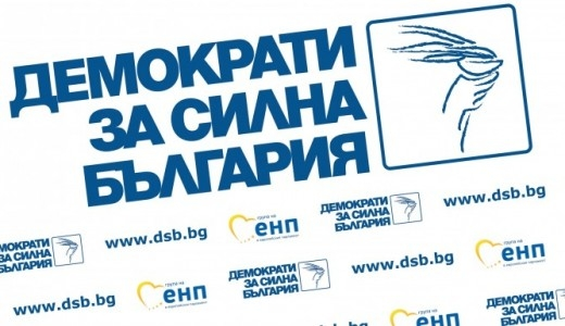 ДСБ: Община Пловдив се ръководи без никакви гаранции за прозрачност