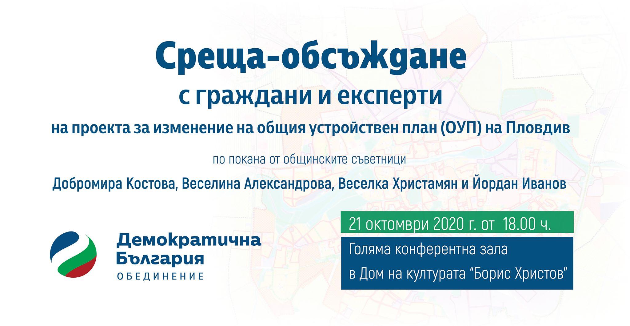 ДБ организира среща-осбъждане с граждани и експерти