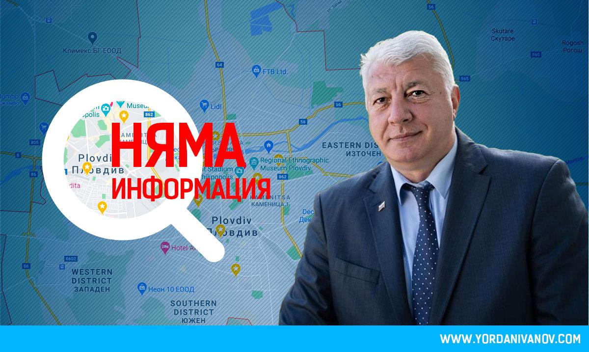 Къде в Пловдив се строи? Нямате достъп до тази информация