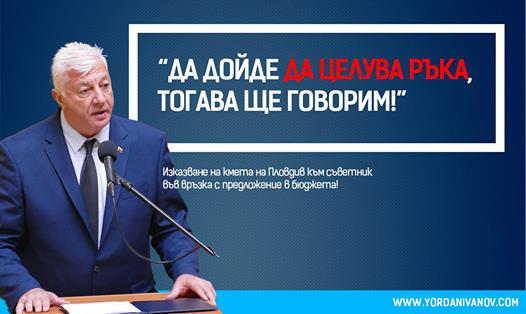 Здравко Димитров - Зико да се извини на институцията Общински съвет!