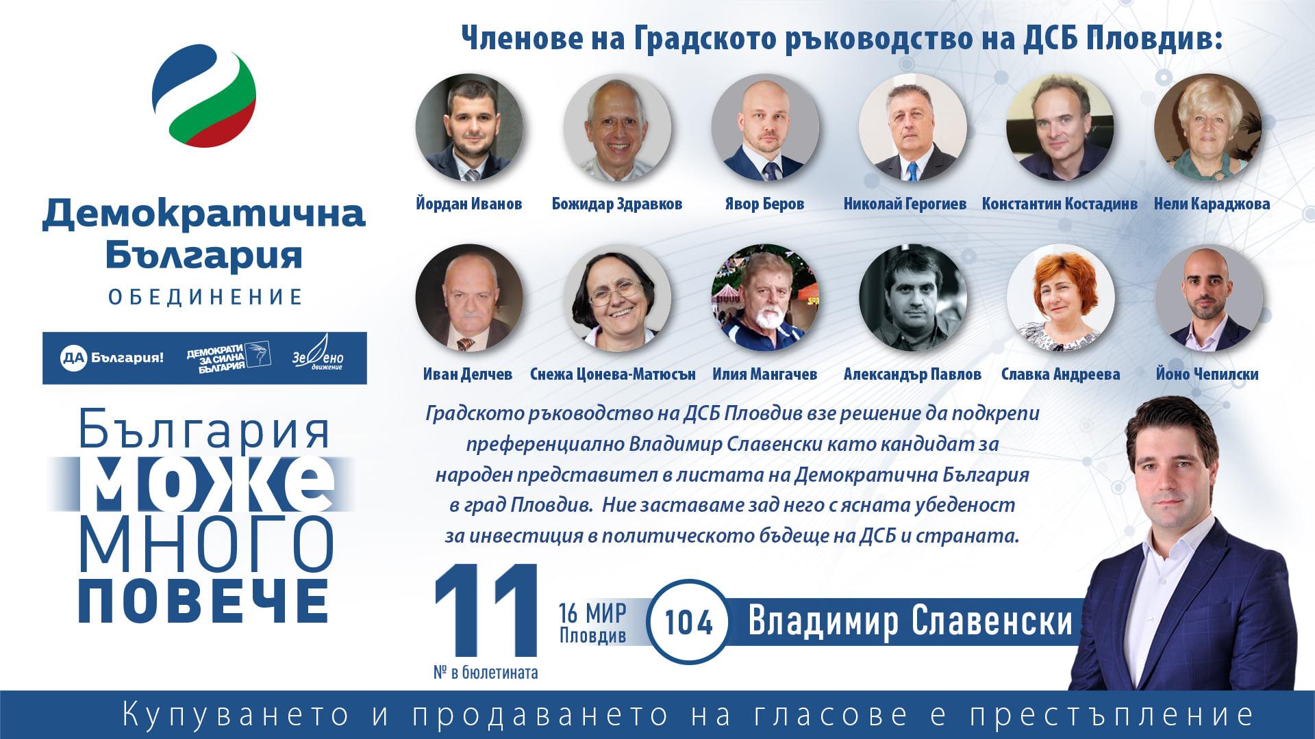 ДСБ единни и с ново лице за парламента - Владимир Славенски