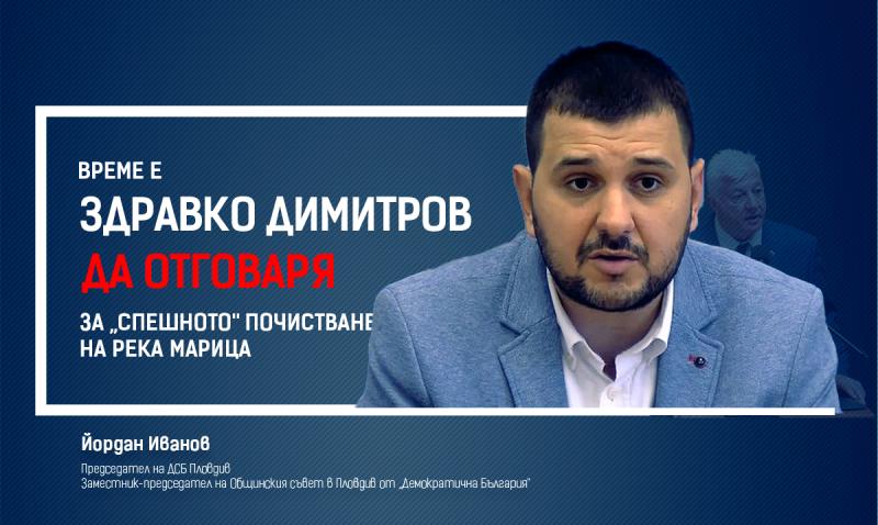 """ДБ: Време е за отговори от Здравко Димитров. За """"спешното"""" почистване на река Марица"""