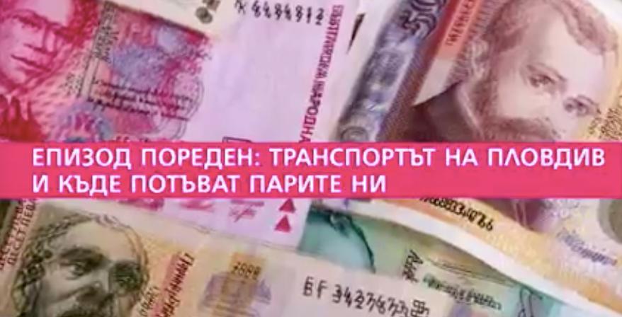 Колкото повече отговори, толкова повече въпроси за 1 млн. лева (ВИДЕО)