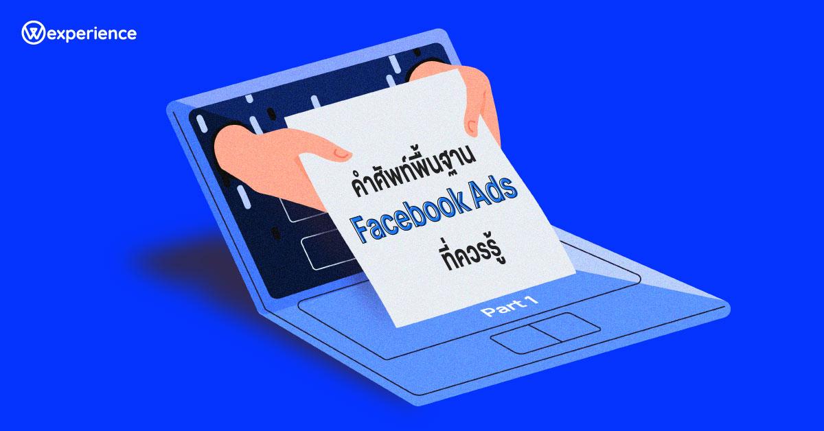 คำศัพท์พื้นฐาน Facebook Ads ที่ควรรู้  Part 1