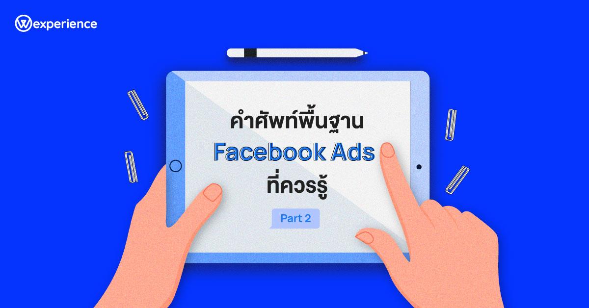 คำศัพท์พื้นฐาน Facebook Ads ที่ควรรู้  Part 2