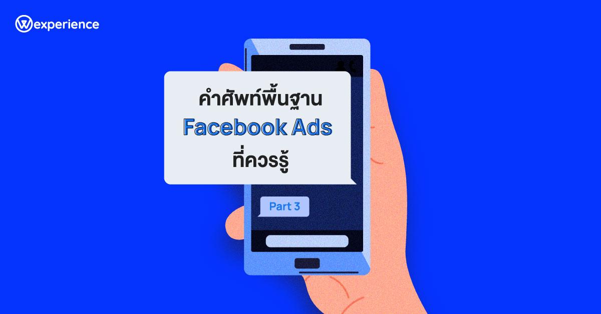 คำศัพท์พื้นฐาน Facebook Ads ที่ควรรู้ Part 3