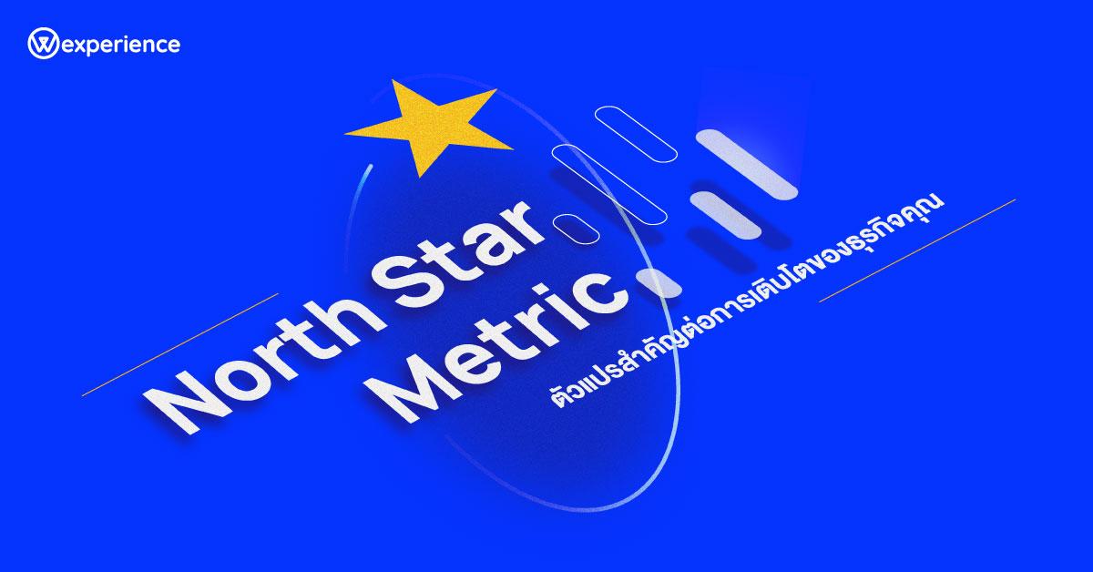 ทำความรู้จัก North Star Metric ตัวแปรสำคัญต่อการเติบโตของธุรกิจคุณ