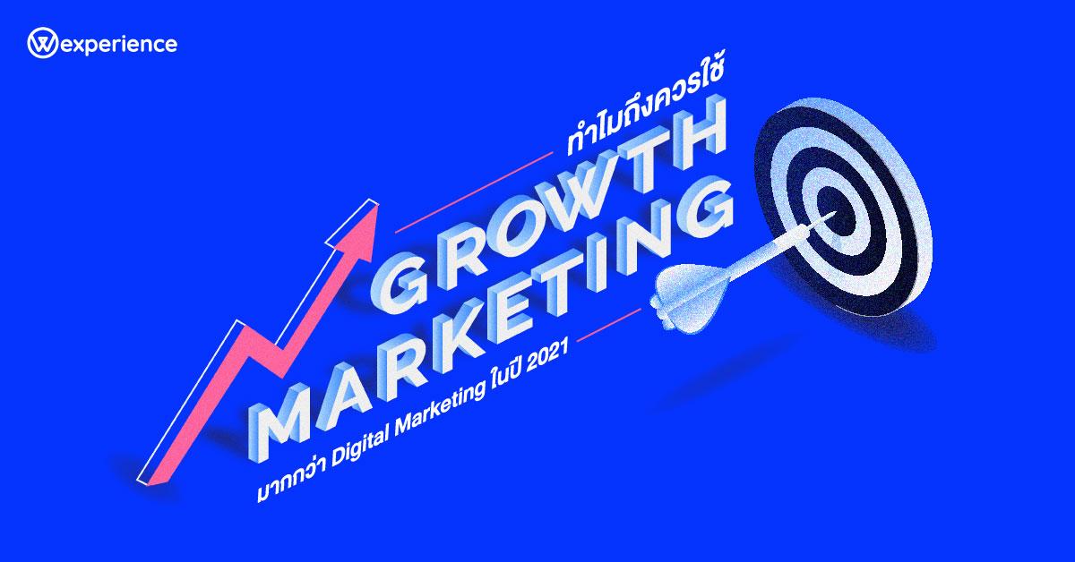 ทำไม Growth Marketing ถึงเป็นกลยุทธ์ที่ควรใช้มากกว่า Digital Marketing ในปี 2021