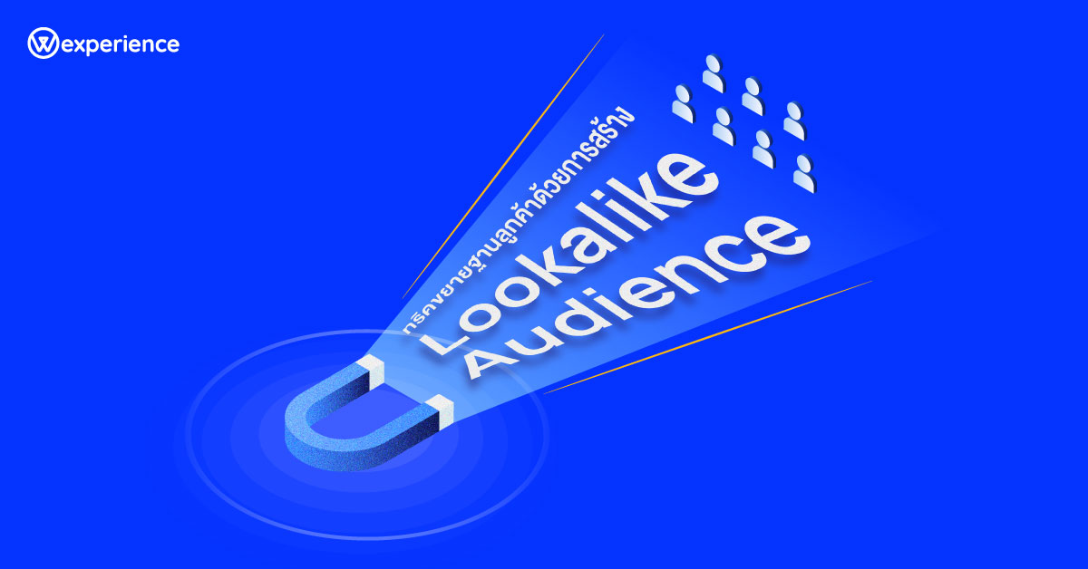ทริคขยายฐานลูกค้าด้วยการสร้าง Lookalike audience