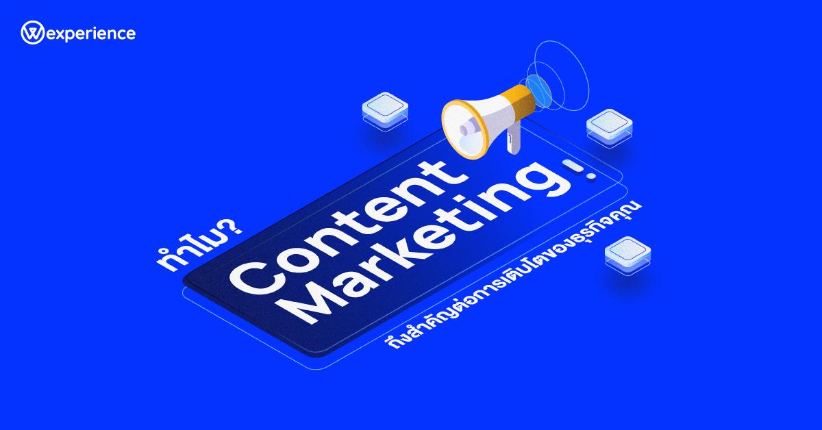 ทำไม Content Marketing ถึงสำคัญต่อการเติบโตของธุรกิจคุณ