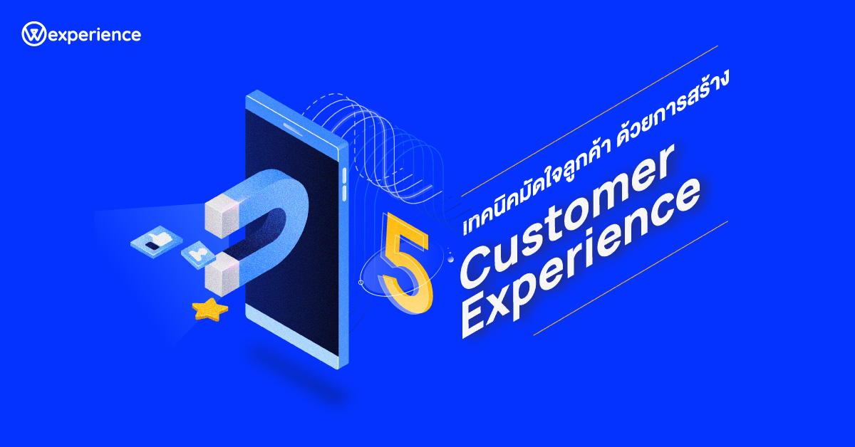 5 เทคนิคมัดใจลูกค้า ด้วยการสร้าง Customer Experience