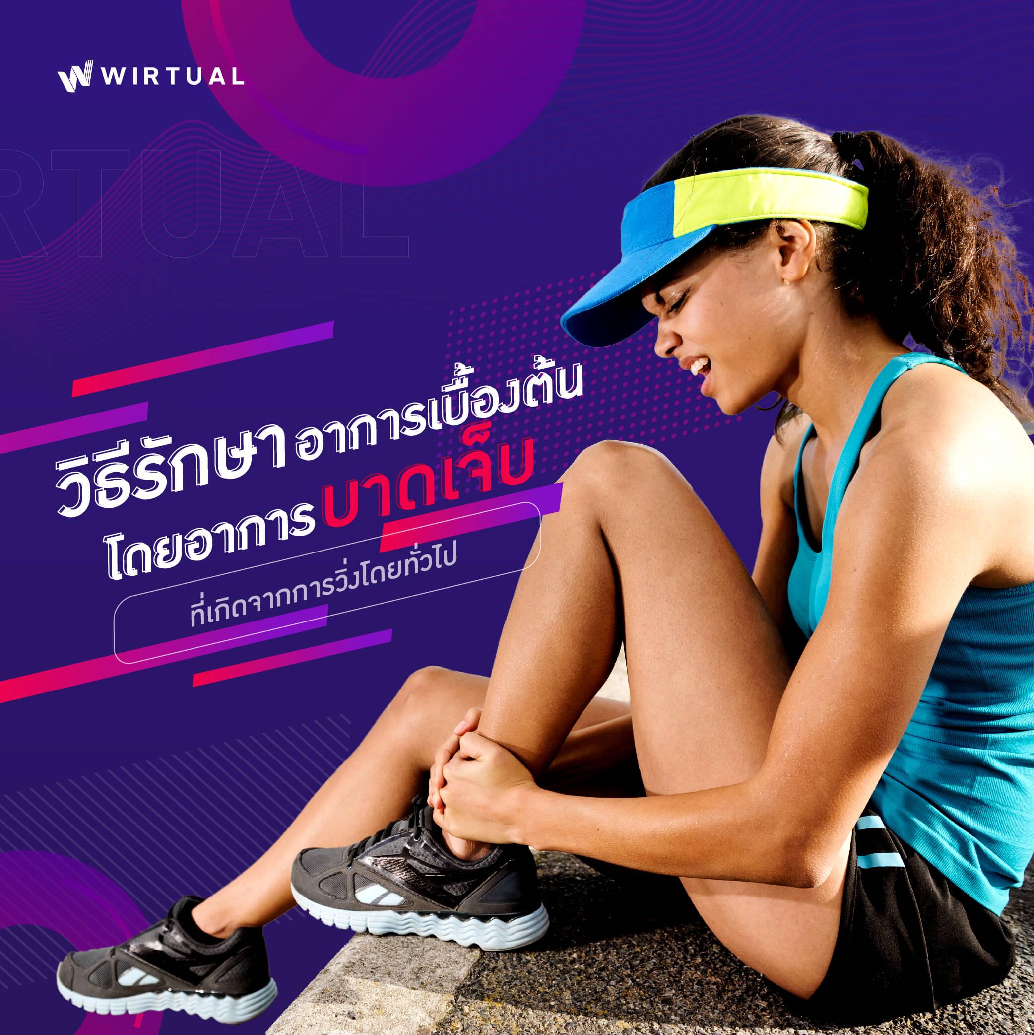 วิธีรักษาอาการเบื้องต้นโดยอาการบาดเจ็บที่เกิดจากการวิ่งโดยทั่วไป