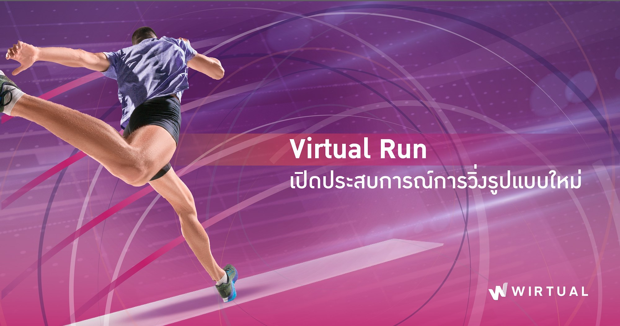 ทำไม Virtual Run ถึงเป็นตัวเลือกที่จะเปิดประสบการณ์การวิ่งในรูปแบบใหม่?