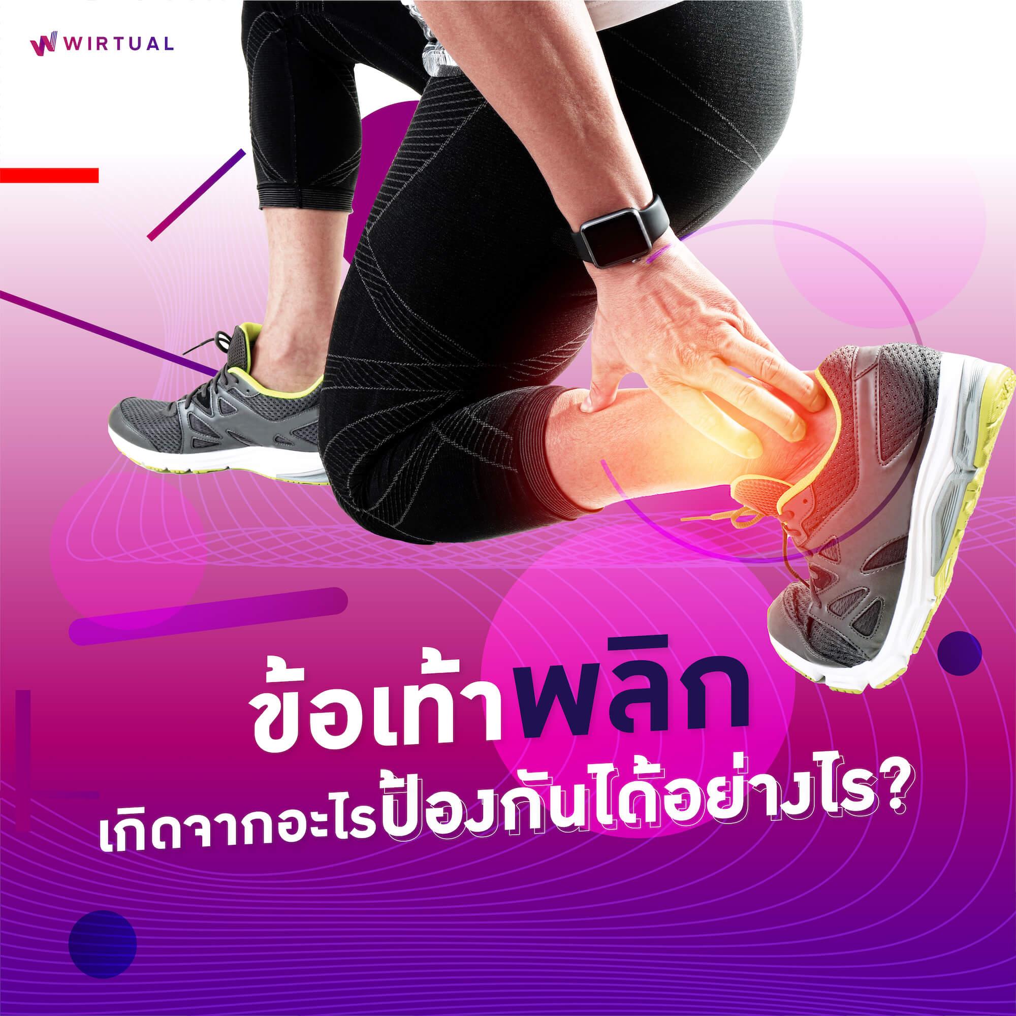ข้อเท้าพลิกเกิดจากอะไรและวิธีรักษาควรทำอย่างไร?