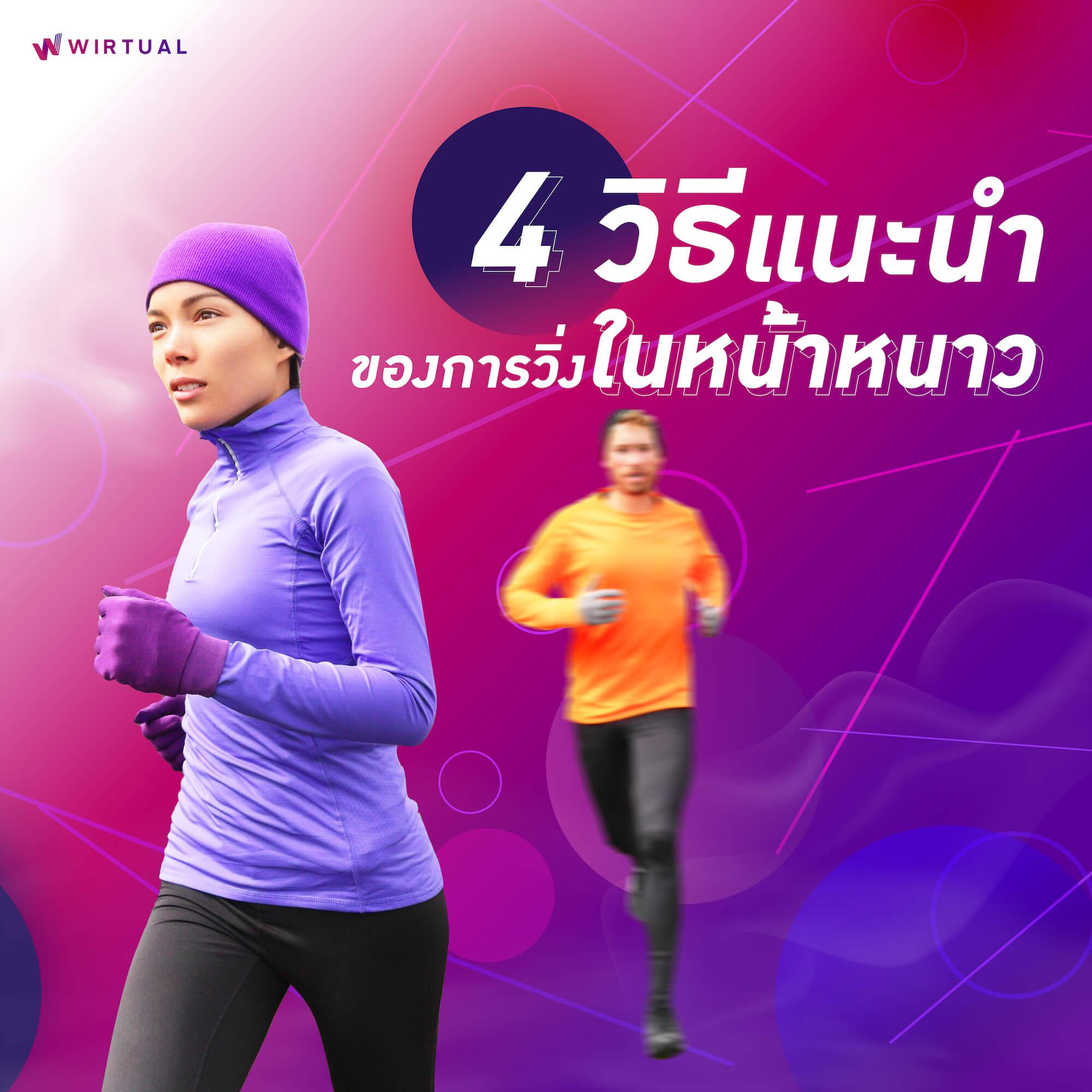 4 วิธีแนะนำของการวิ่งในหน้าหนาว
