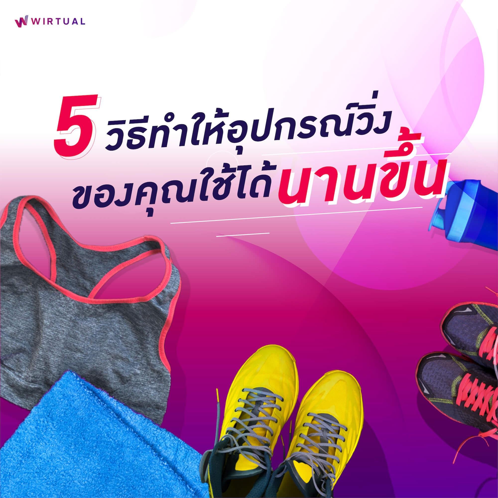 5 วิธีทำให้อุปกรณ์วิ่งของคุณใช้ได้นานขึ้น