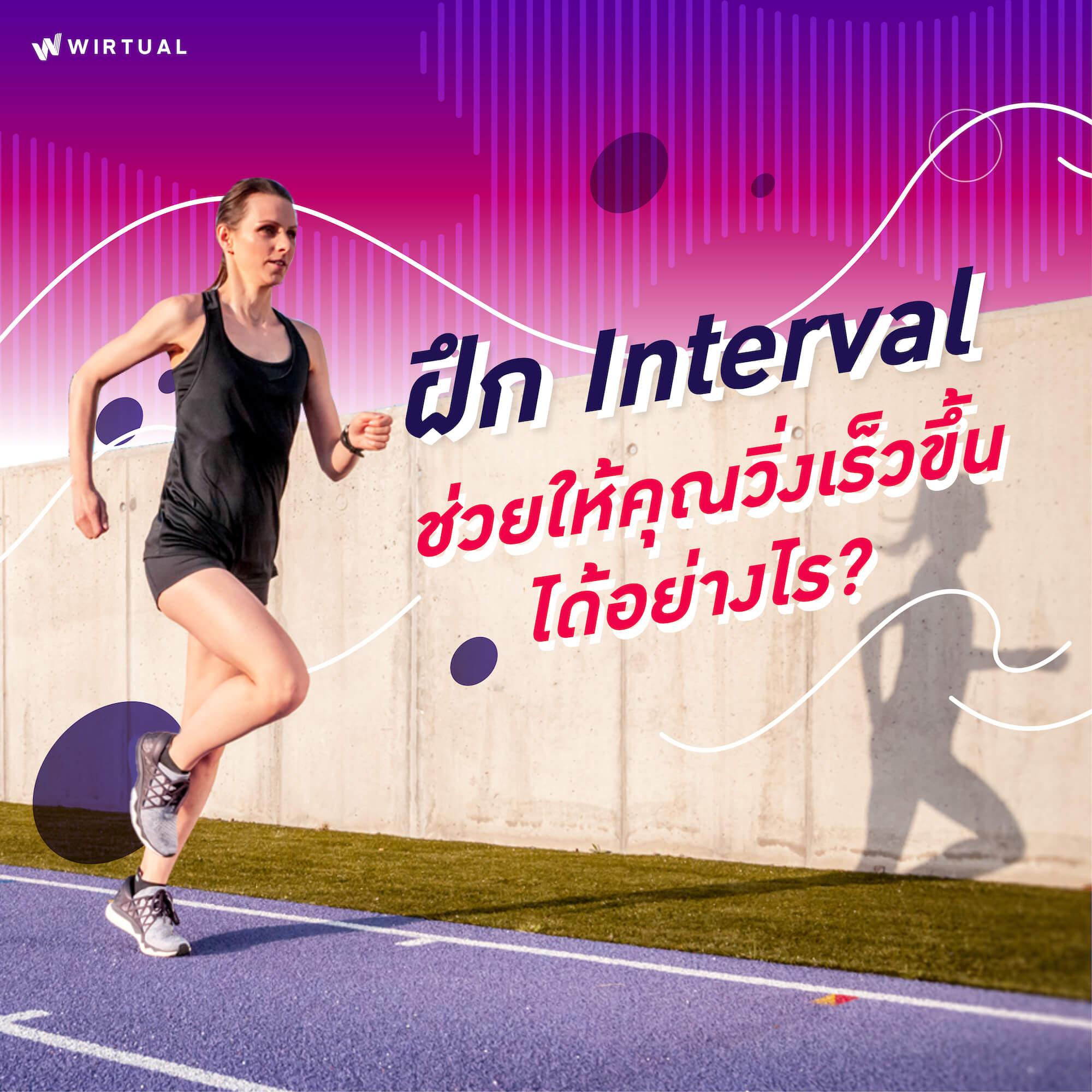 ฝึก Interval ช่วยให้คุณวิ่งเร็วขึ้นได้อย่างไร ?