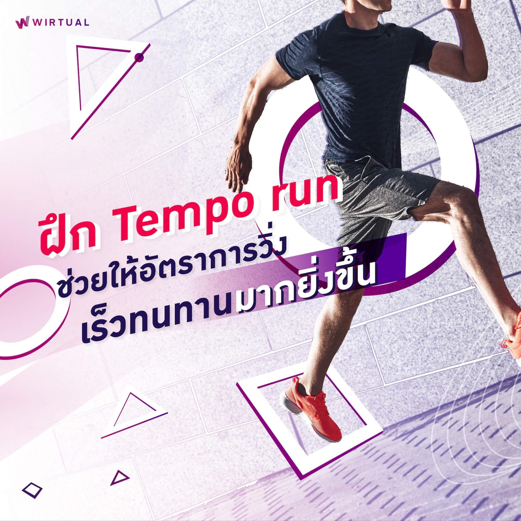 ฝึก Tempo run ช่วยให้อัตราการวิ่งเร็วทนทานมากยิ่งขึ้น