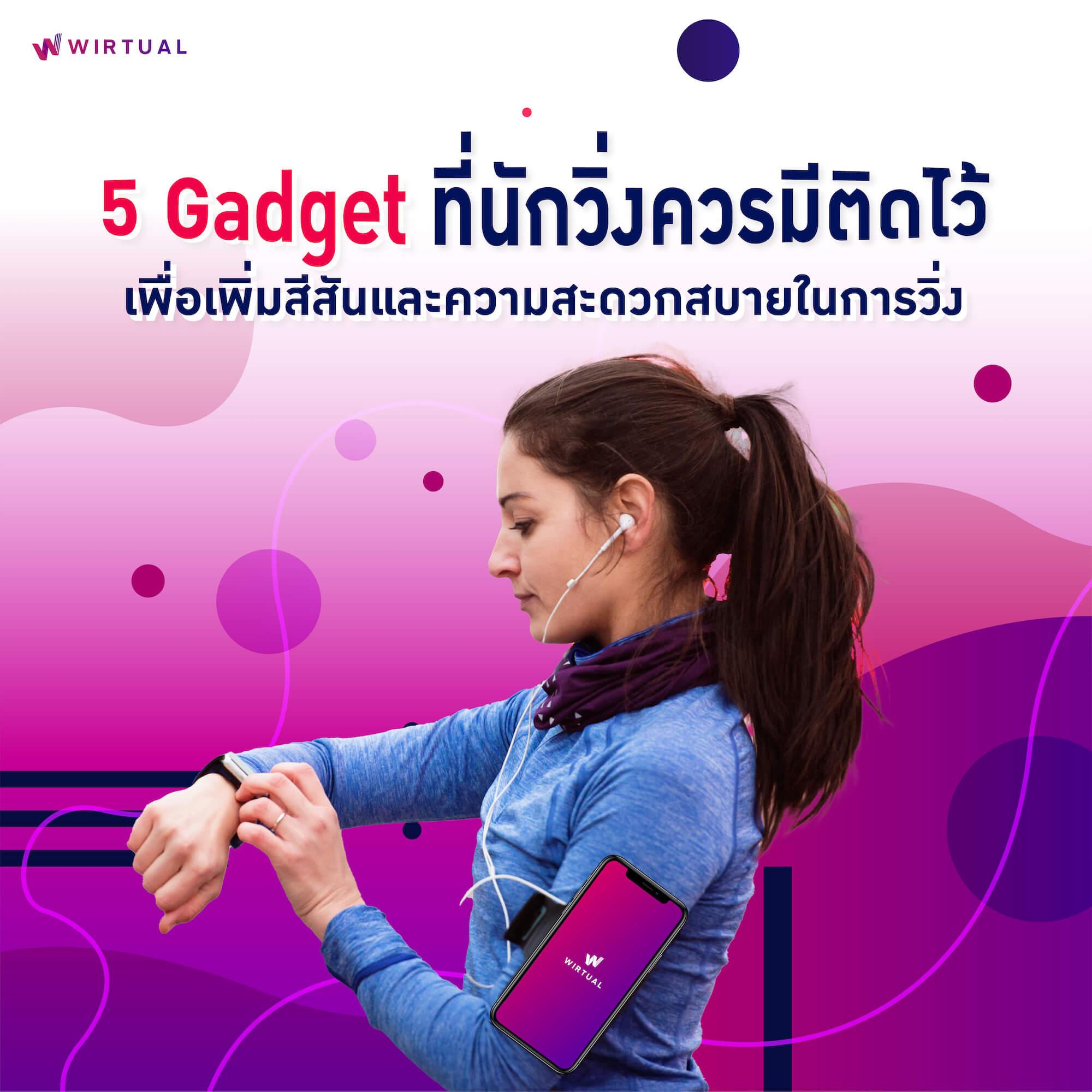 5 Gadget ที่นักวิ่งควรมีติดไว้ เพื่อเพิ่มสีสันและความสะดวกสบายในการวิ่ง