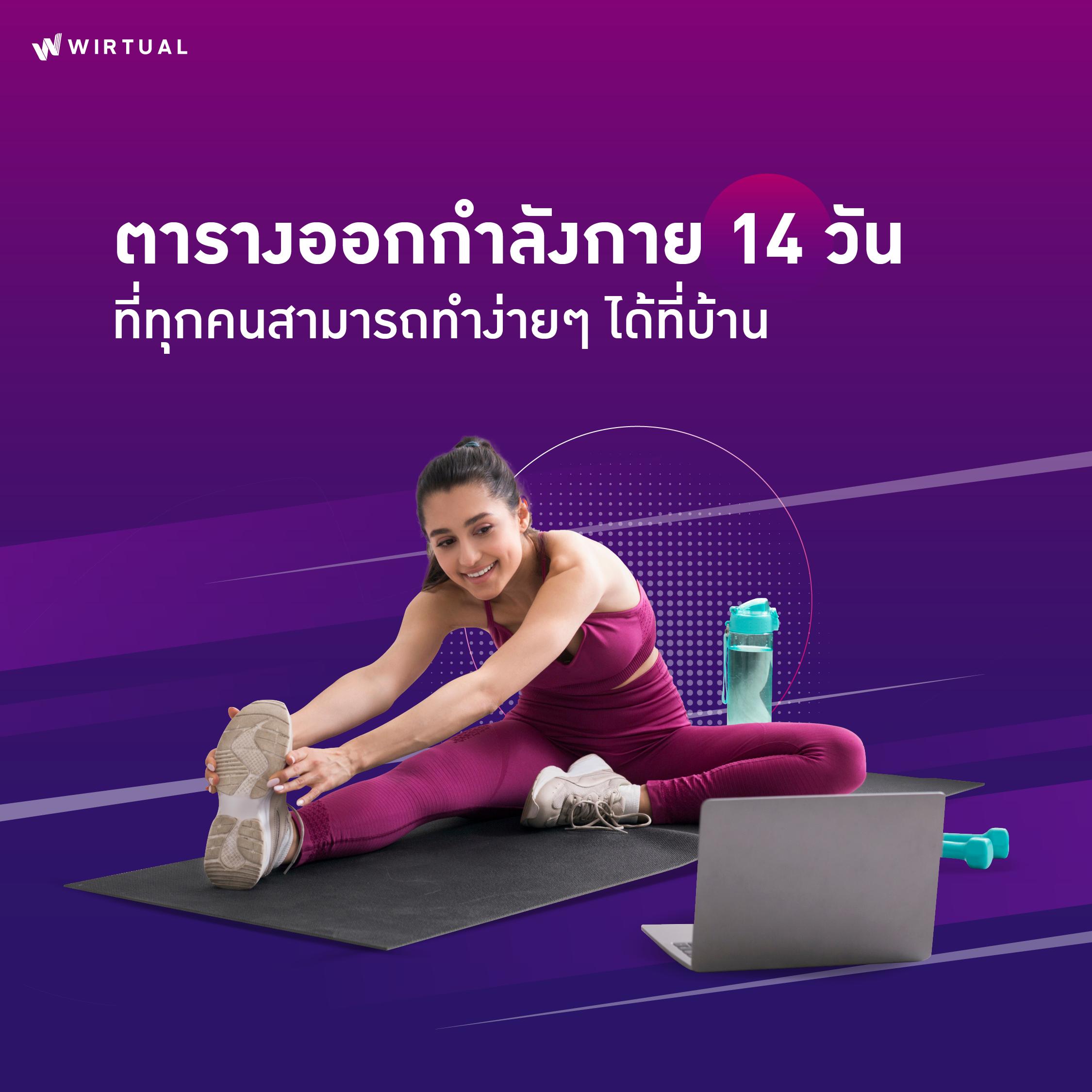 ตารางออกกำลังกาย 14 วัน ที่ทุกคนสามารถทำง่ายๆ ได้ที่บ้าน