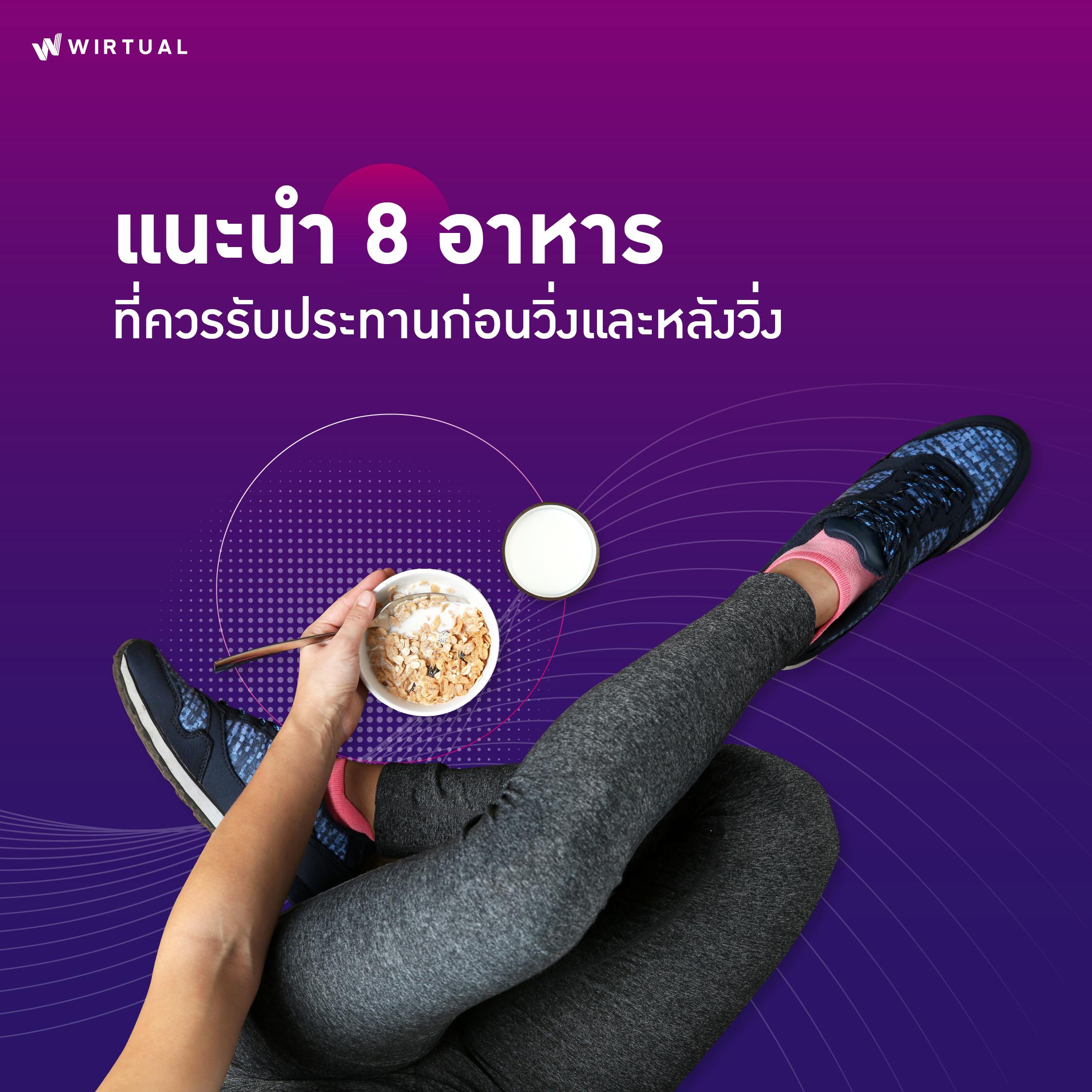 แนะนำ 8 อาหารที่ควรรับประทานก่อนวิ่งและหลังวิ่ง