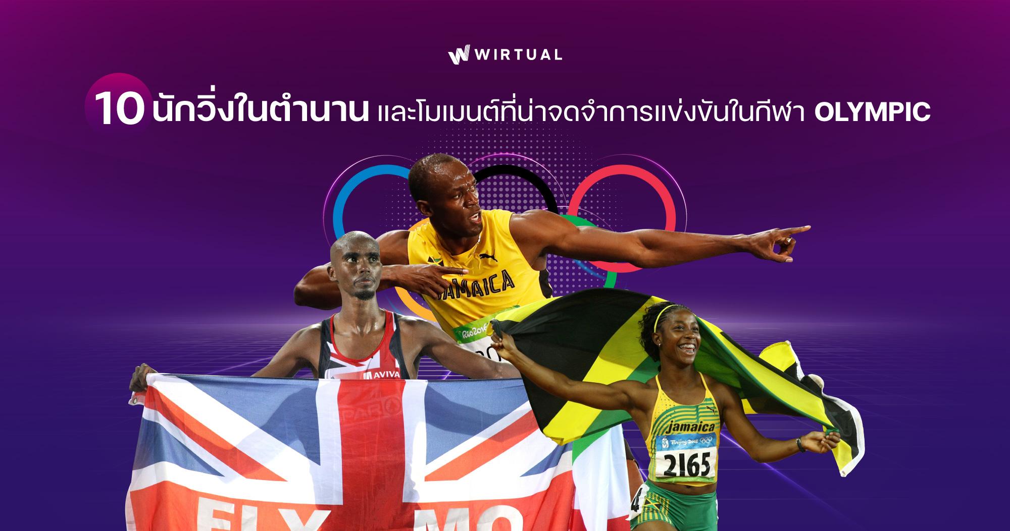 10 นักวิ่งในตำนานและโมเมนต์ที่น่าจดจำการแข่งขันในกีฬา Olympic