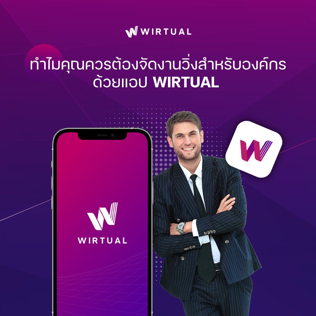 App Wirtual ทำอะไรได้บ้าง? ทำไมคุณควรต้องจัดงานวิ่งสำหรับองค์กรด้วยแอป WIRTUAL