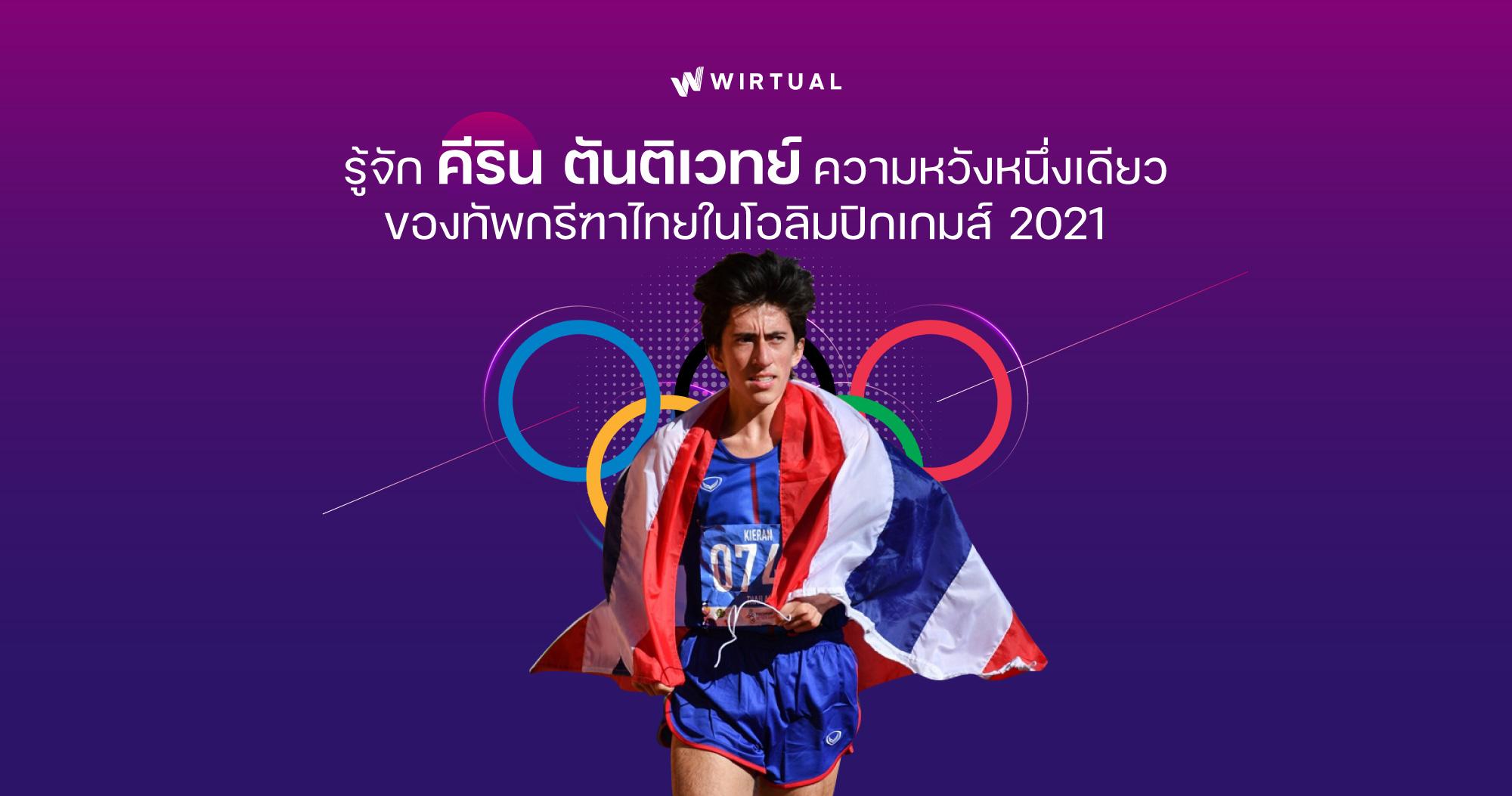 รู้จัก คีริน ตันติเวทย์  ความหวังหนึ่งเดียวของทัพกรีฑาไทยในโอลิมปิกเกมส์ 2021