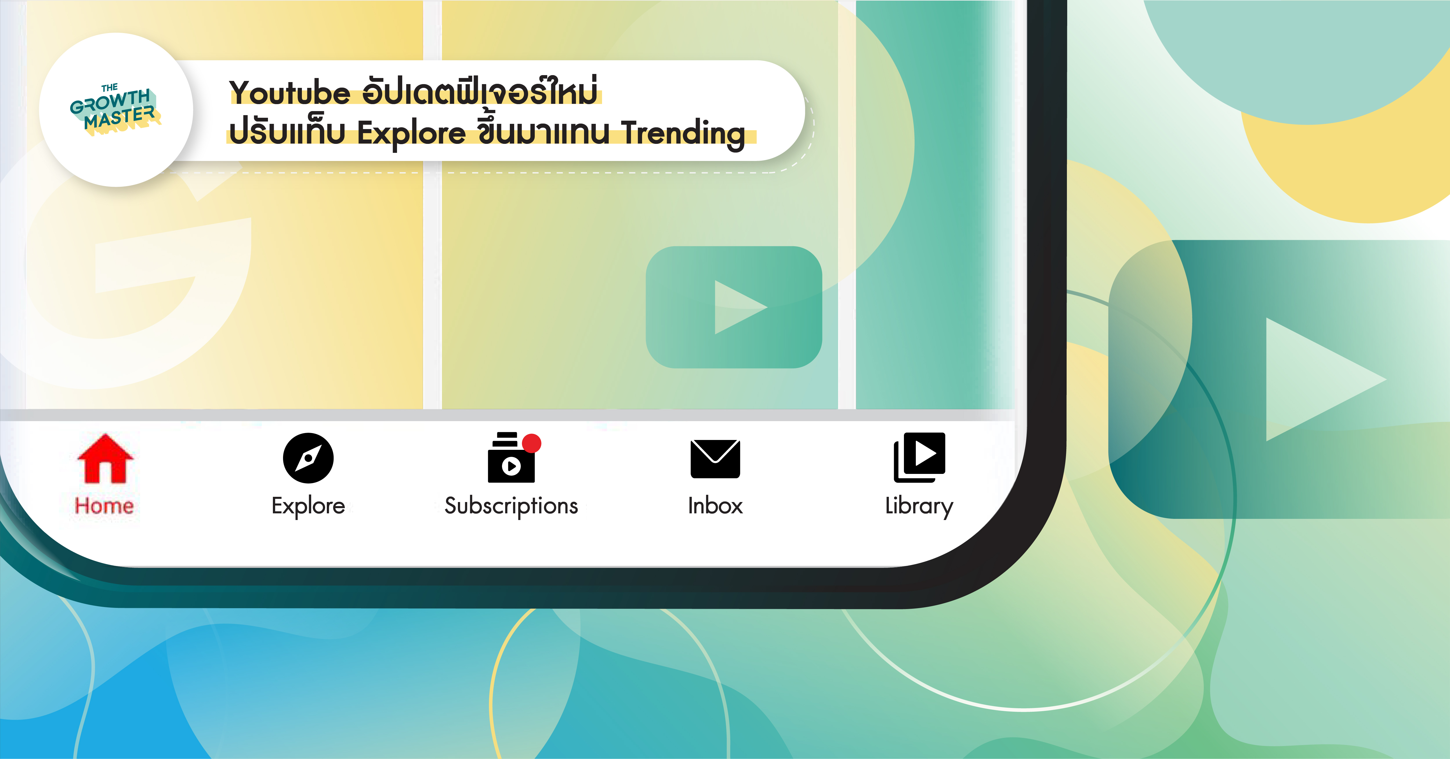 Youtube อัปเดตหน้าตาใหม่ ปรับแท็บ Explore ขึ้นมาแทน Trending