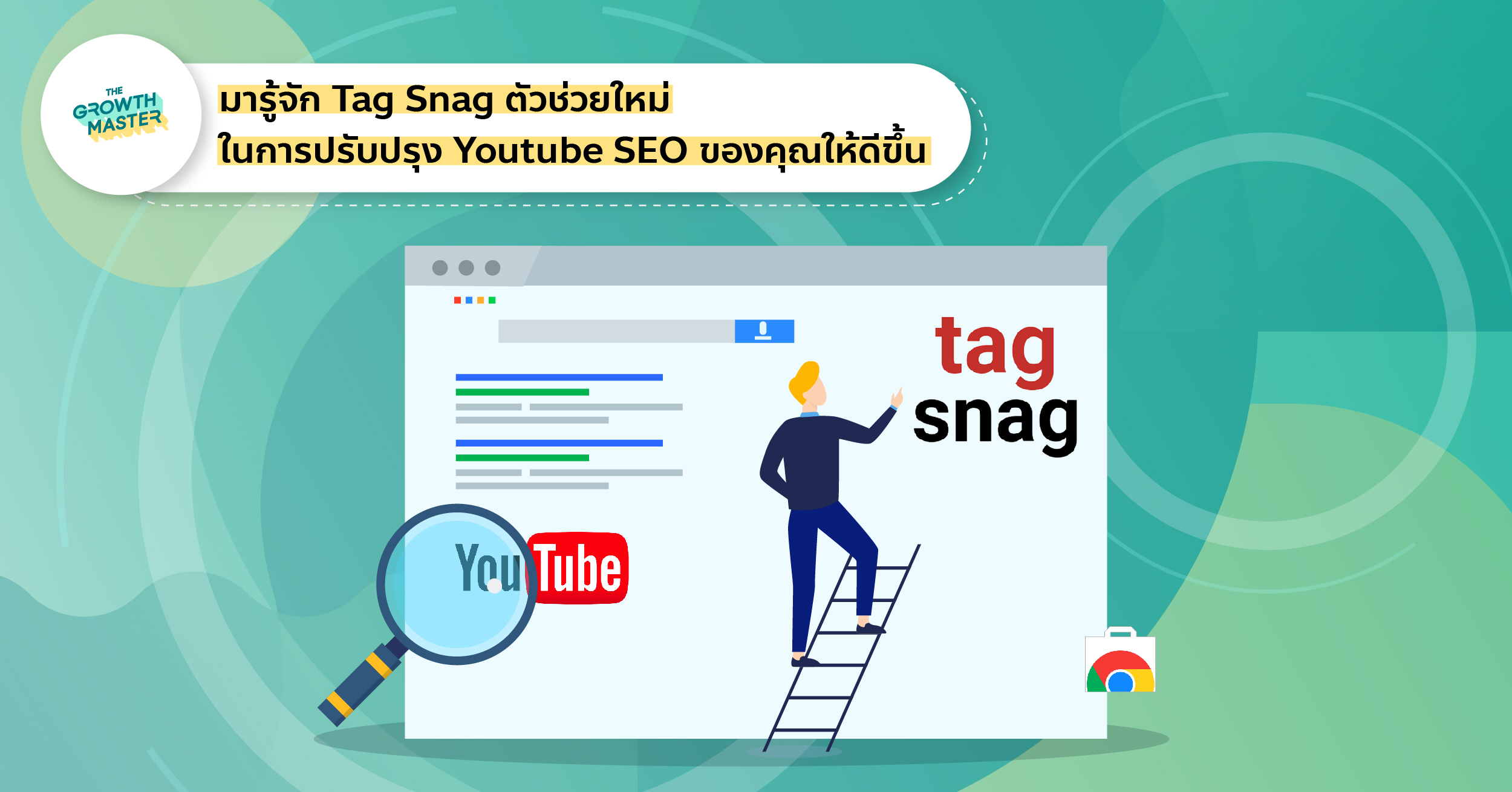 มารู้จัก Tag Snag ตัวช่วยใหม่ในการปรับปรุง Youtube SEO ของคุณให้ดีขึ้น