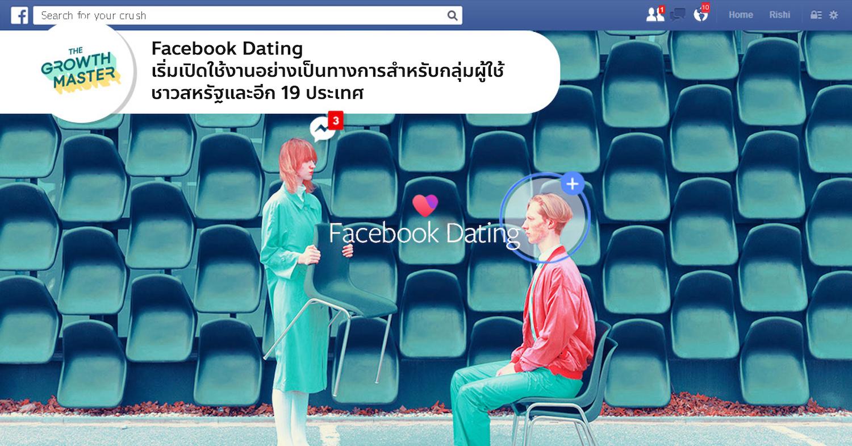 Facebook Dating เริ่มเปิดใช้งานอย่างเป็นทางการสำหรับกลุ่มผู้ใช้ชาวสหรัฐและอีก 19 ประเทศ