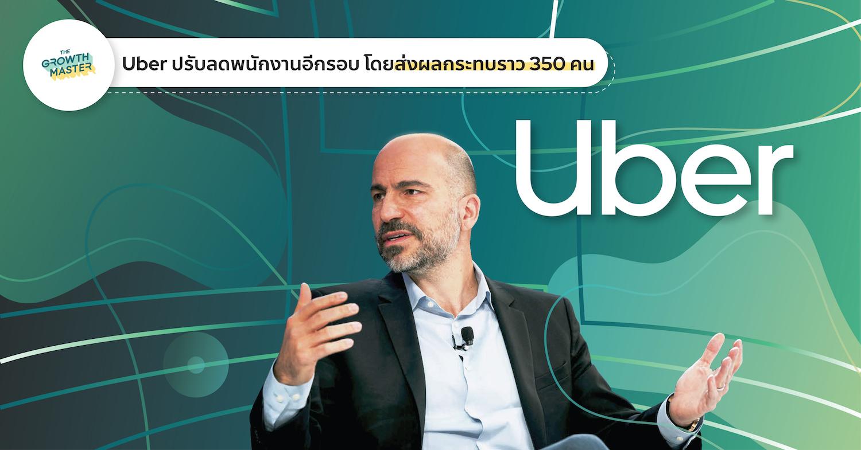 Uber ปรับลดพนักงานอีกรอบ และคิดเป็นจำนวน 1 % ของพนักงานทั้งหมด