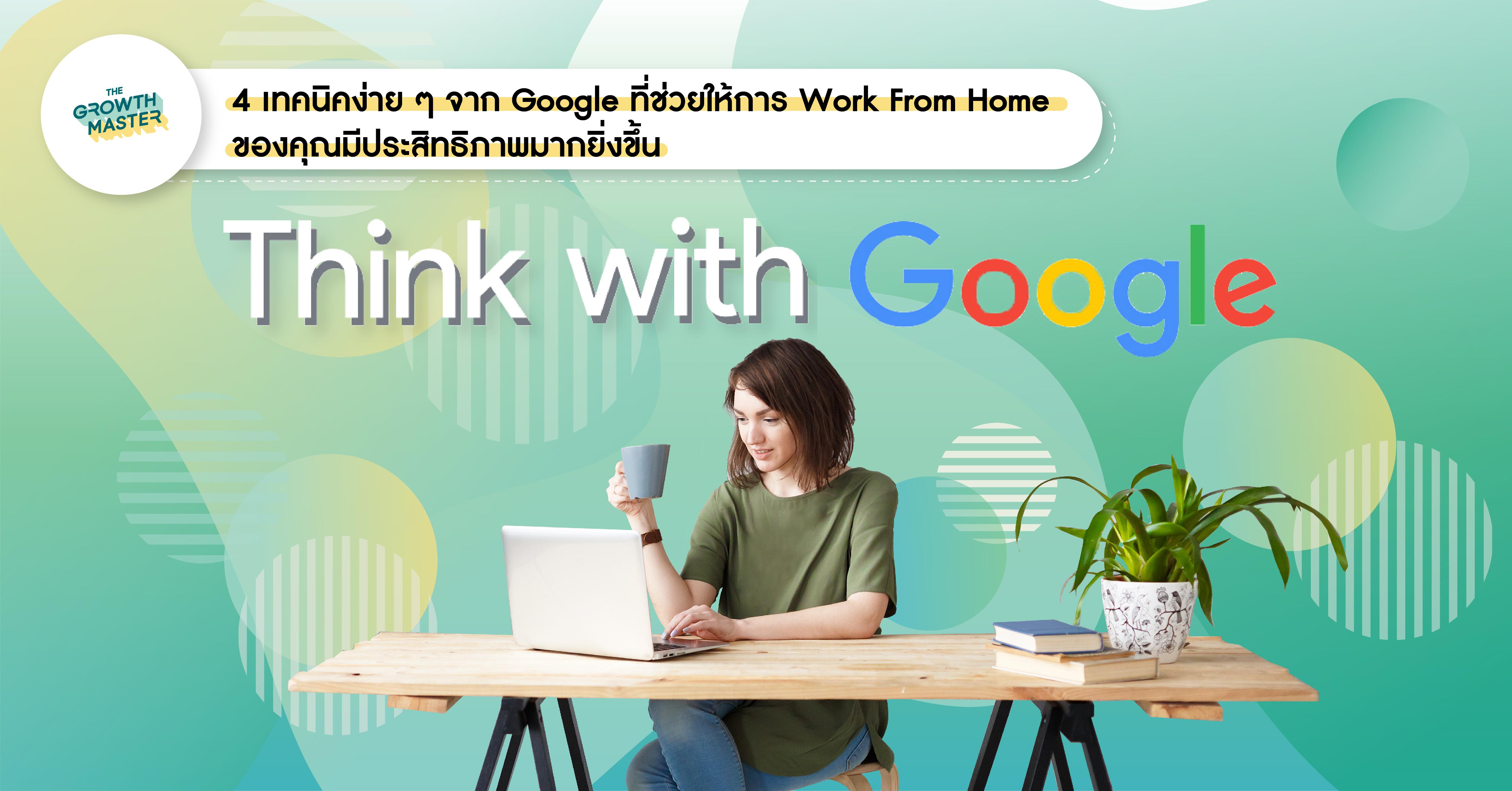 4 เทคนิคง่าย ๆ จาก Google ที่จะช่วยให้การ Work From Home ของคุณมีประสิทธิภาพมากยิ่งขึ้น