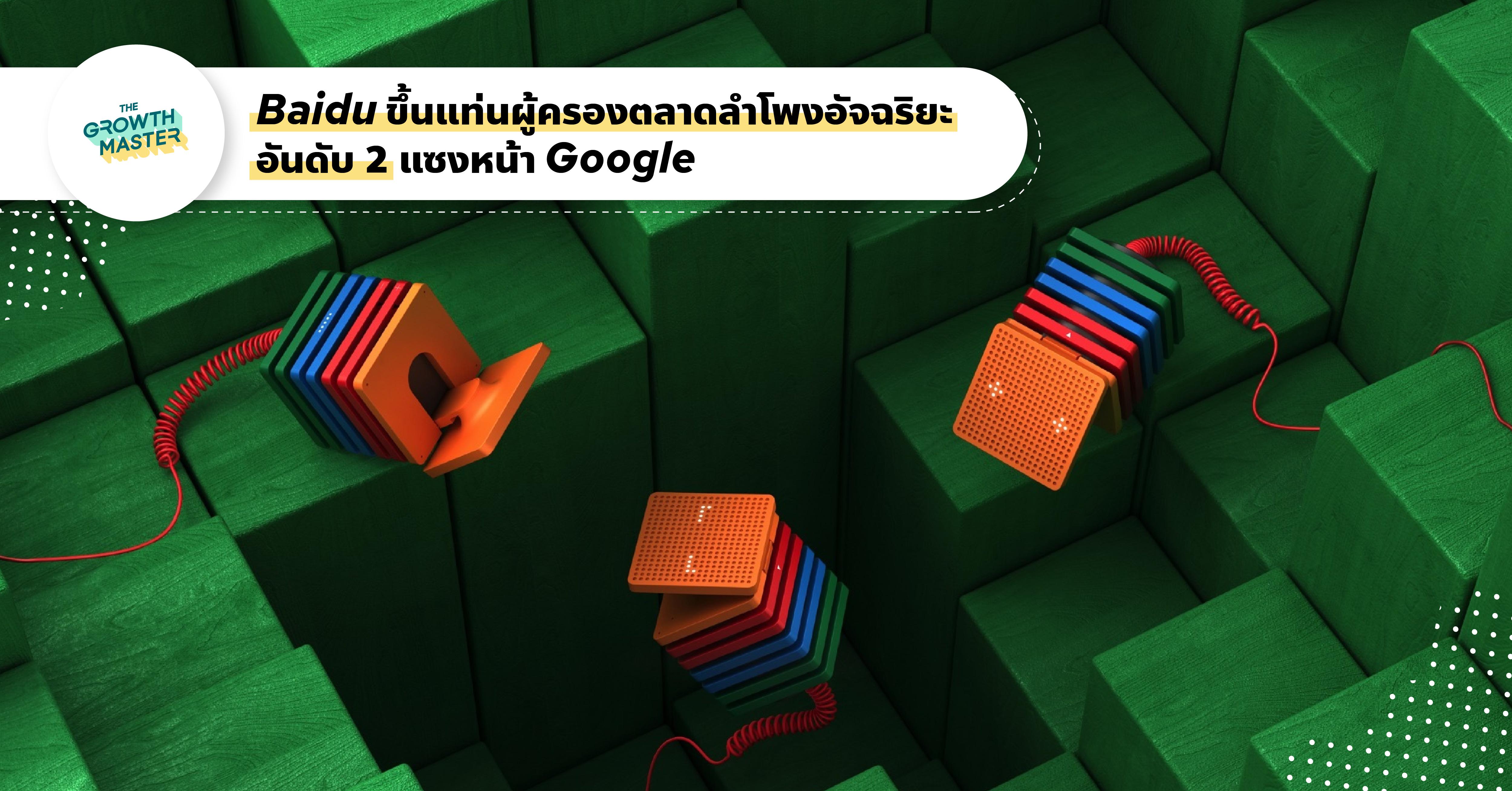Baidu ขึ้นแท่นผู้ครองตลาดลำโพงอัจฉริยะอันดับ 2 แซงหน้า Google