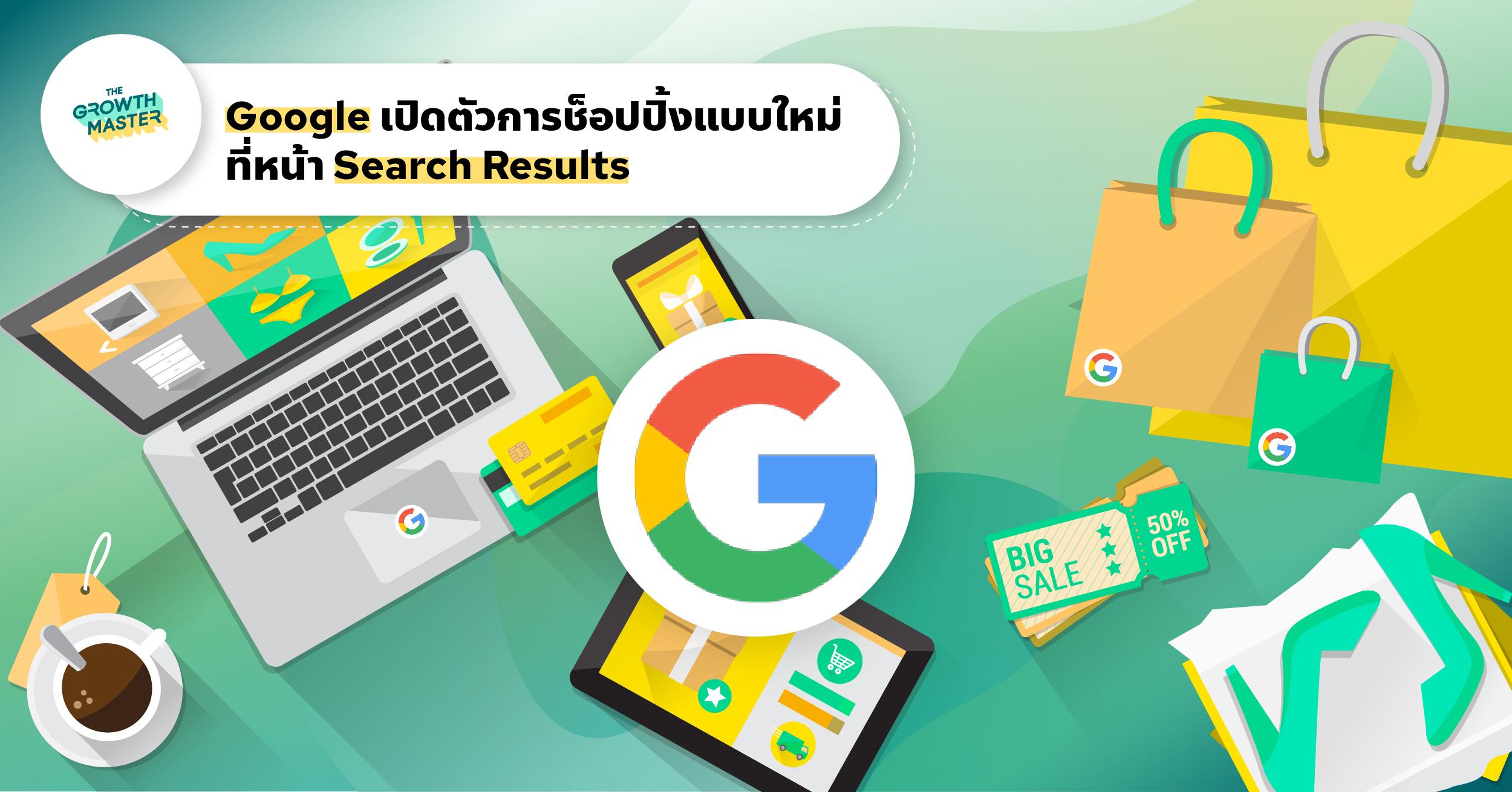 Google เปิดตัวเซคชันการชอปปิ้งแบบใหม่ที่หน้า Search Results
