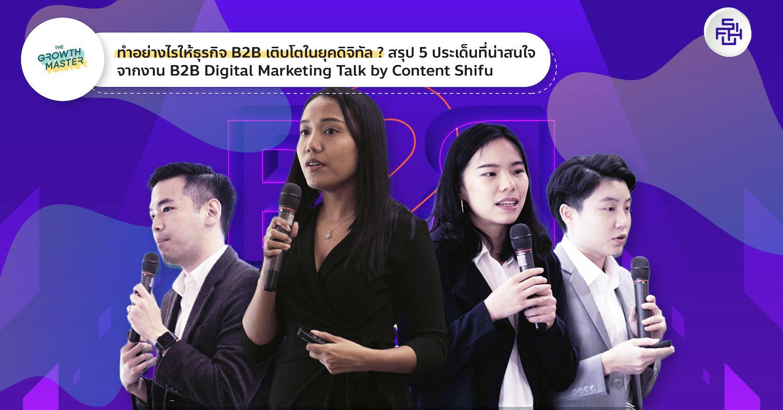 สรุป 5 ประเด็นที่น่าสนใจจากงาน B2B Digital Marketing Talk by Content Shifu
