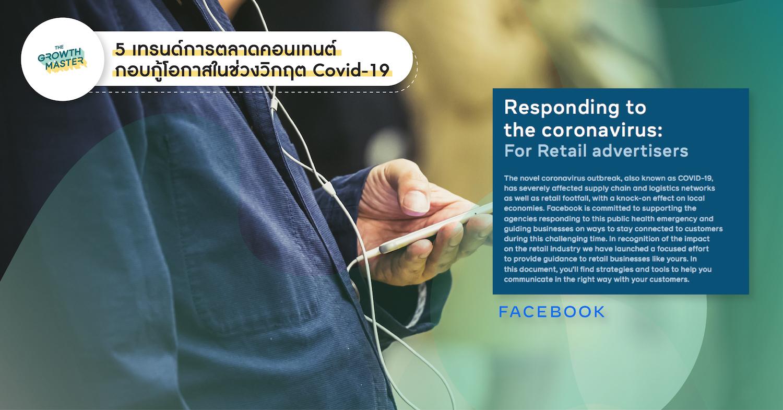 Facebook ปล่อยคู่มือแนะนำธุรกิจ วิธีเอาตัวรอดในช่วงวิกฤต Covid-19