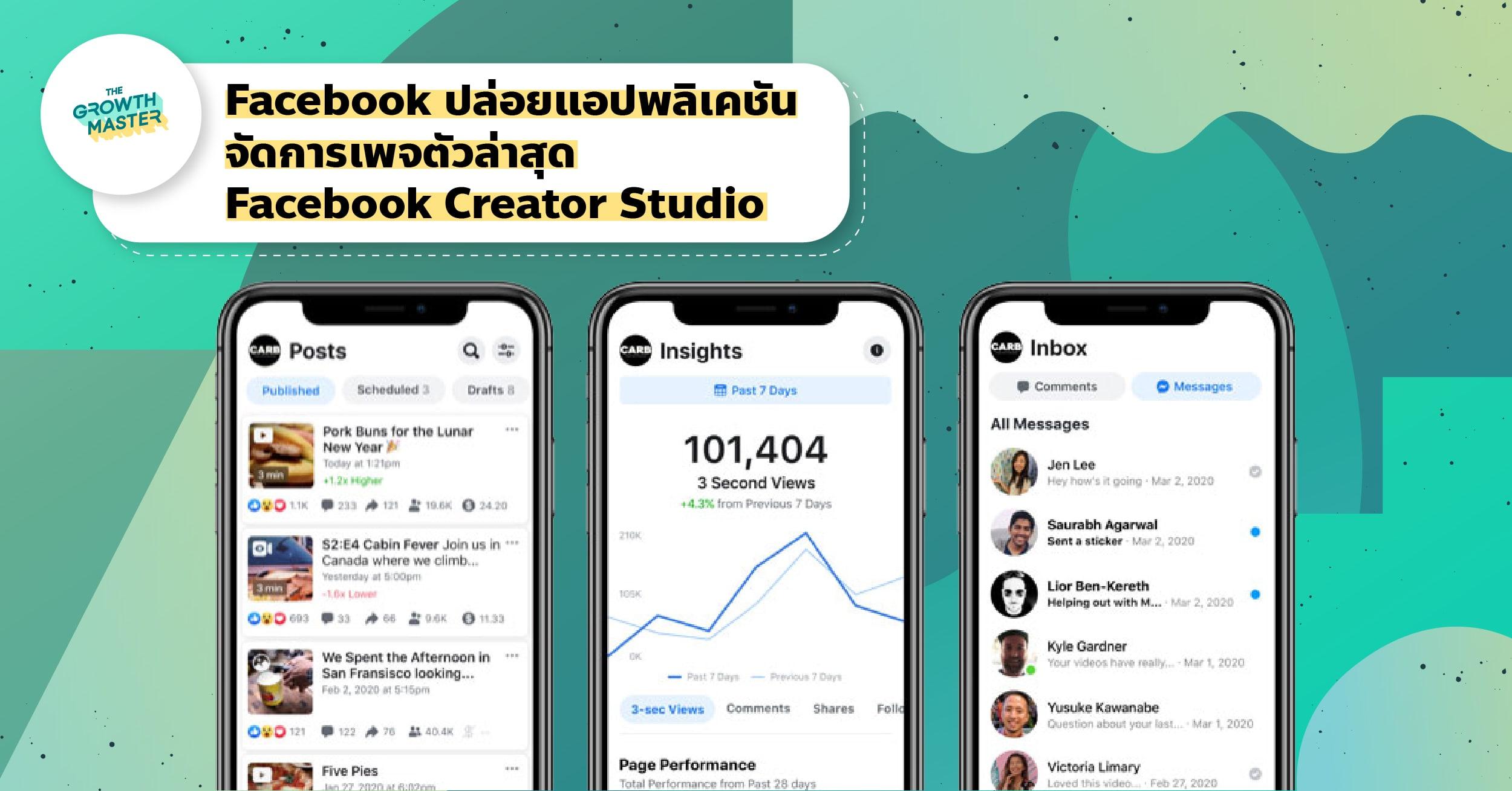 Facebook ปล่อยแอปพลิเคชั่นจัดการเพจตัวล่าสุด Facebook Creator Studio