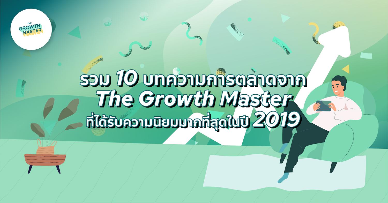 รวม 10 บทความการตลาดจาก The Growth Master ที่ได้รับความนิยมมากที่สุดในปี 2019