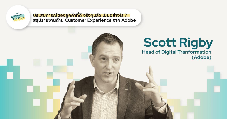 ประสบการณ์ของลูกค้าที่ดีจริงๆแล้ว เป็นอย่างไร ? สรุปรายงานด้าน Customer Experience จาก Adobe