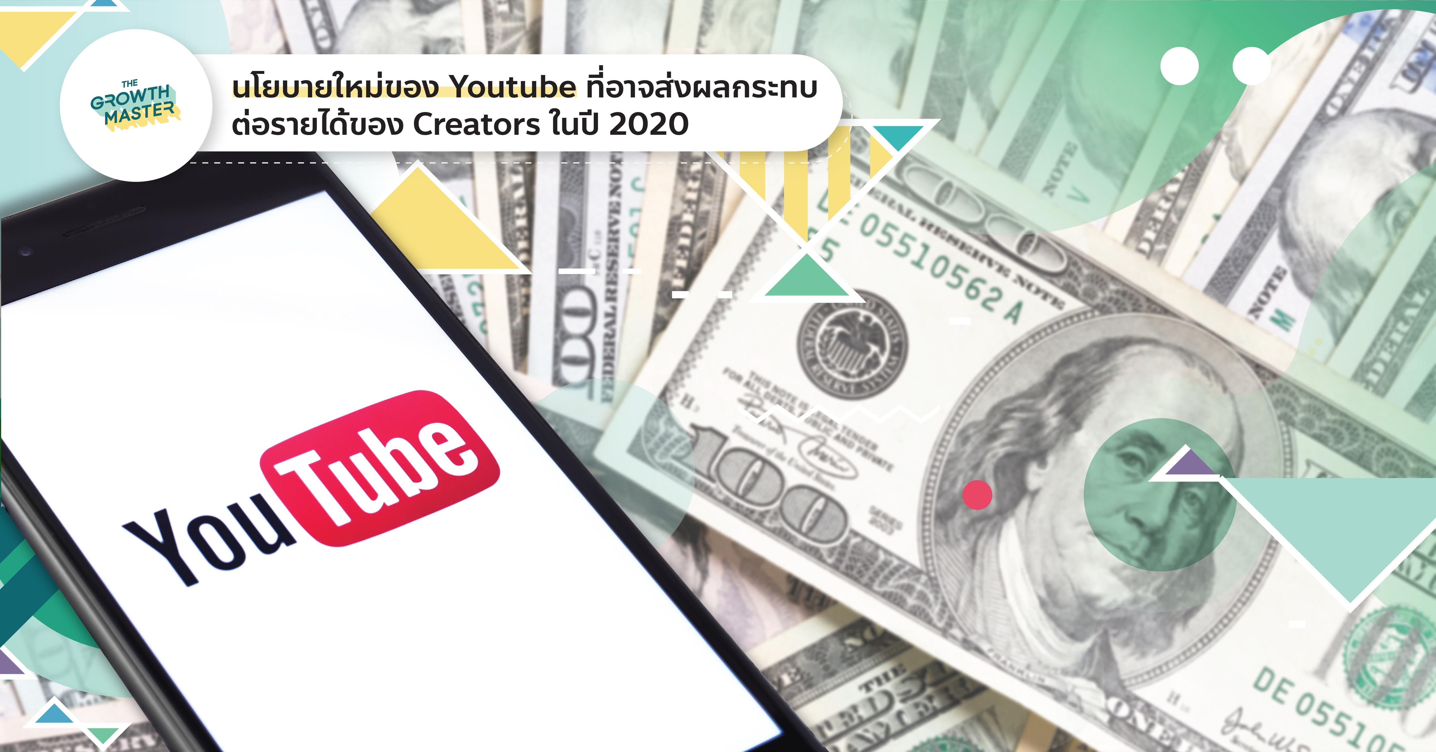 นโยบายใหม่ปี 2020 ของ Youtube ที่อาจส่งผลกระทบต่อรายได้ของครีเอเตอร์