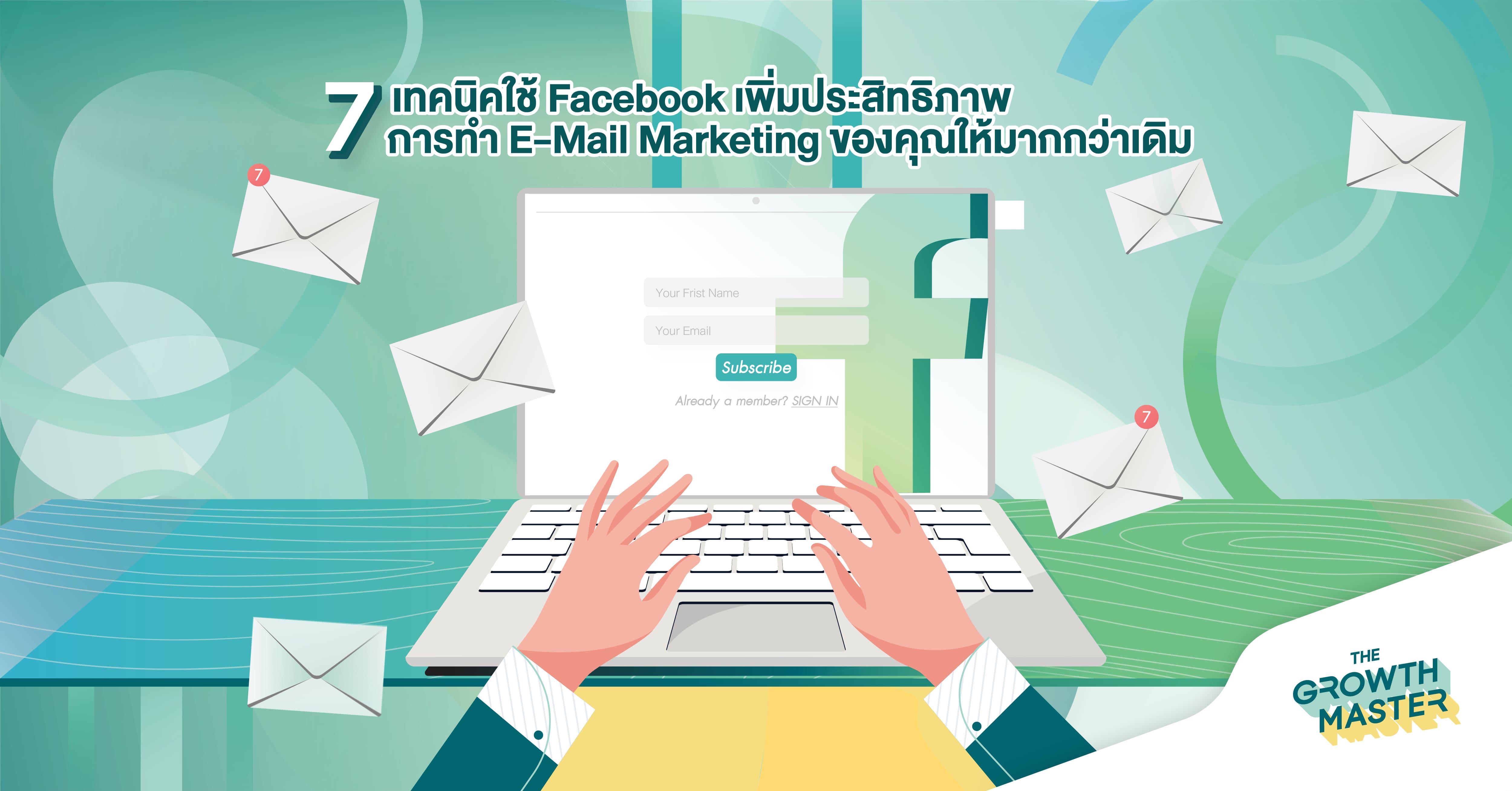 7 เทคนิคใช้ Facebook เพิ่มประสิทธิภาพการทำ E-Mail Marketing ของคุณให้มากกว่าเดิม