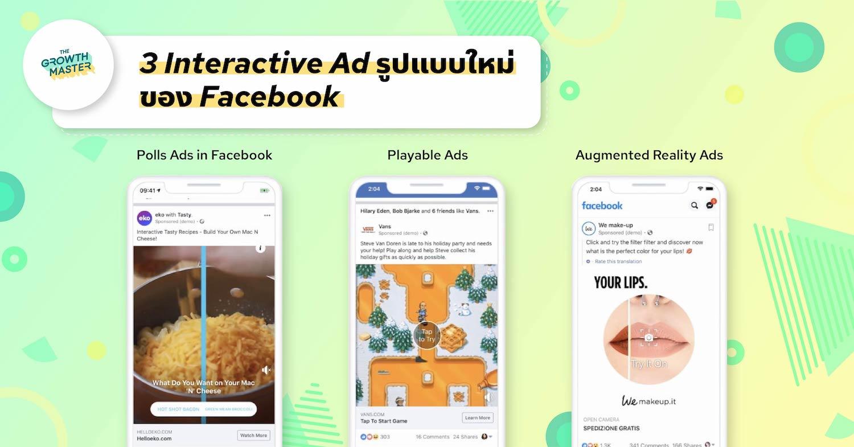 3 Interactive Ad รูปแบบใหม่ของ Facebook