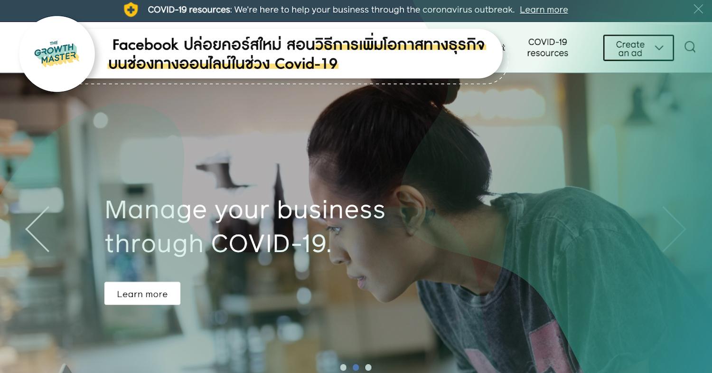 Facebook ปล่อย 15 คอร์สใหม่ สอนวิธีการเพิ่มโอกาสทางธุรกิจบนช่องทางออนไลน์ในช่วง Covid-19