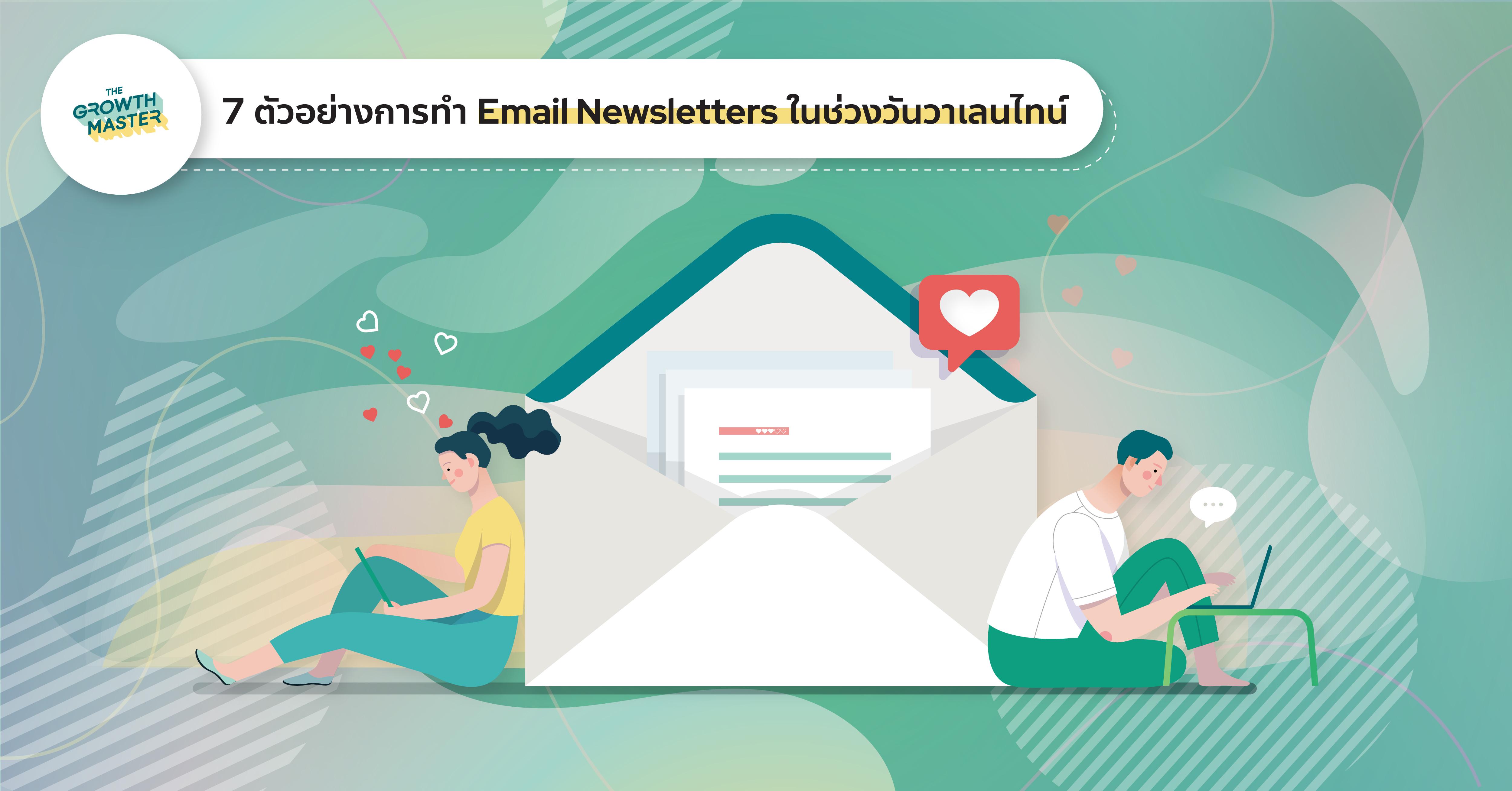 7 ตัวอย่างการทำ Email Marketing ในช่วงวันวาเลนไทน์