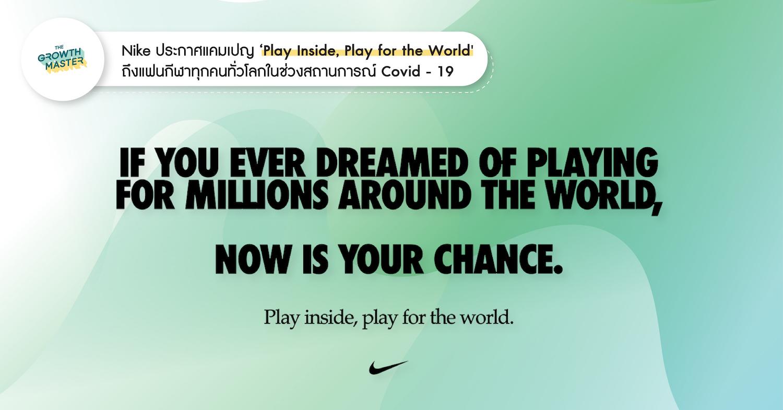 Nike ประกาศแคมเปญ 'Play Inside, Play for the World' ถึงแฟนกีฬาทุกคนทั่วโลกในช่วงสถานการณ์ Covid - 19